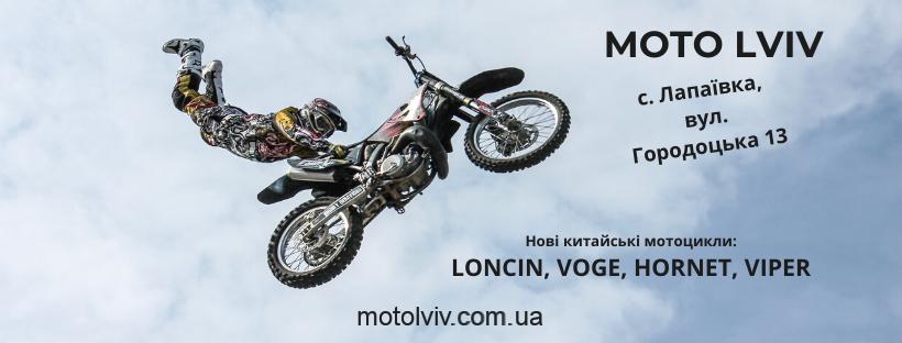 Мотосалон MOTO LVIV